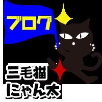 ブログ三毛猫にゃん太