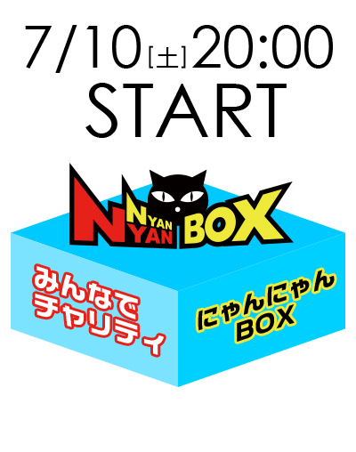 にゃんにゃんBOX-mini